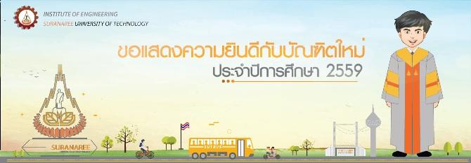 ขอแสดงความยินดีกับบัณฑิตใหม่ ประจำปีการศึกษา 2559
