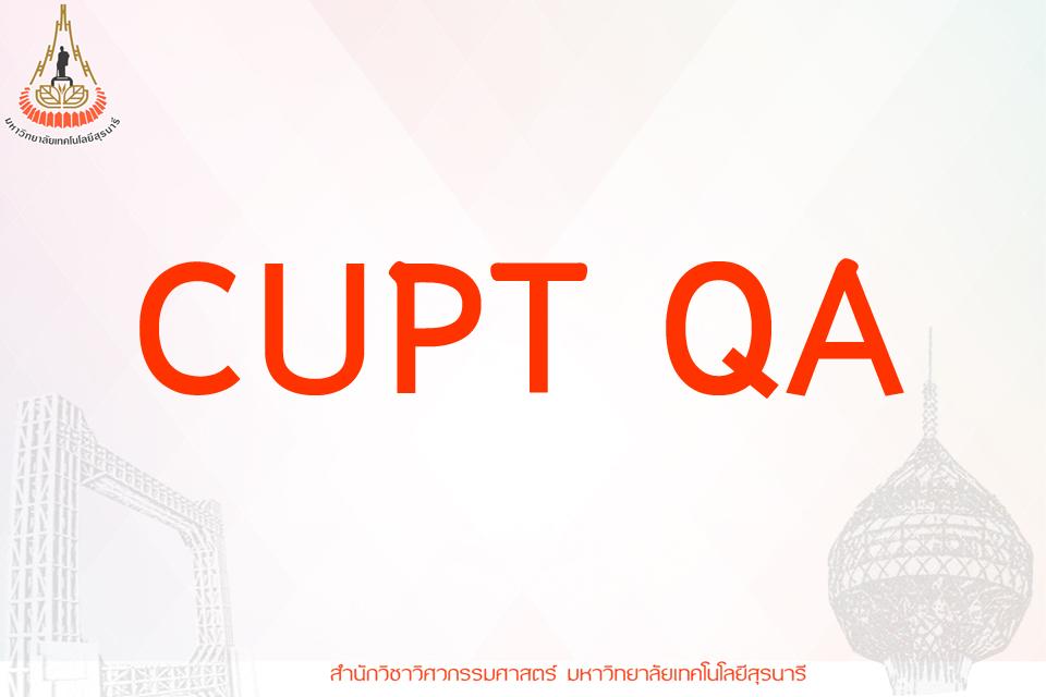 CPUT QA คืออะไร