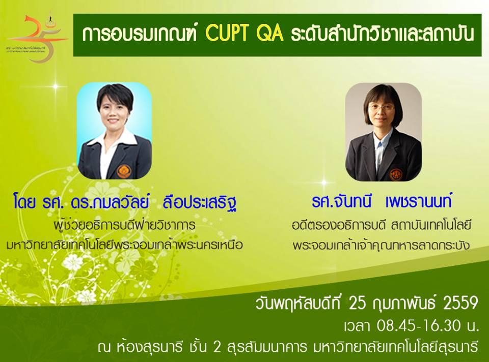 การอบรม CUPT QA